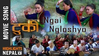Ngai Ngloshyo | New Nepali Movie TUKI Song 2018/2074 | Dhan Bdr. Gurung & Shanti Gurung