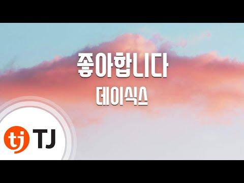 [TJ노래방] 좋아합니다 - 데이식스 / TJ Karaoke