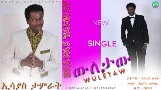 Esayas Tamrat - Wuletaw (ውለታው) - New Ethiopian Music 2015 (Official Audio)