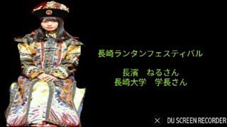 長崎ランタンフェスティバルのねるさんの動画です!!