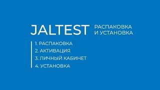 JALTEST | Распаковка и Установка