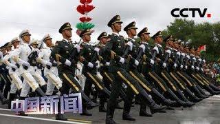 [中国新闻] 中国人民解放军仪仗大队亮相白俄罗斯阅兵式彩排   CCTV中文国际