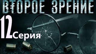 Второе зрение. Серия 12/ 2016 / Сериал / HD 1080p