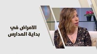 د. فداء الغرابلي - الامراض في بداية المدارس