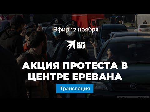Акция протеста в центре Еревана 12 ноября