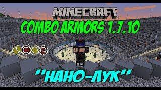 Нано лук в Minecraft мод Combo Armors / Как сделать Нано лук Industrial Craft 2 (Розыгрыш кейсов)