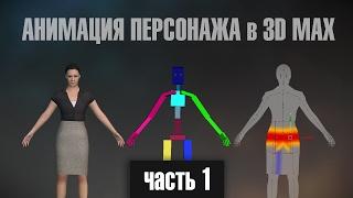 Анимация персонажа в 3D Max. Часть 1 (Скелет)