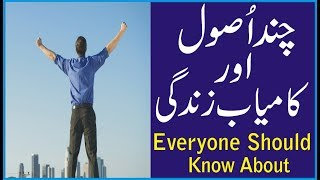 For Successful Life Follow These Tips | Dr ashfaq Ahmed quotes in Urdu | Aqwal E Zareen