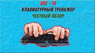 все 10 клавиатурный тренажёр поможет быстро печатать на клавиатура