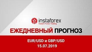 InstaForex tv news: Прогноз на 15.07.2019 от Максима Магдалинина: Бычий тренд по евро и фунту под угрозой.