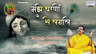 Mujhe Charno Se Lagale Mere Shyam Murliwale | Mridul Krishna Shastri | Saawariya