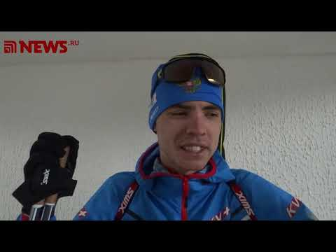 """Никита Поршнев:""""Если биатлонист жалуется на условия, ему надо менять работу"""""""