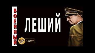 ЛУЧШИЕ ВОЕННЫЕ ФИЛЬМЫ 2017 ЛЕШИЙ (2017) НОВИНКИ РУССКИЕ
