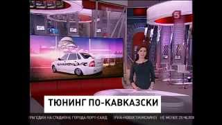 нетипичная махачкала Дагестанский тюнинг авто
