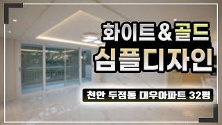 [천안 인테리어] 두정동 대우아파트 32평