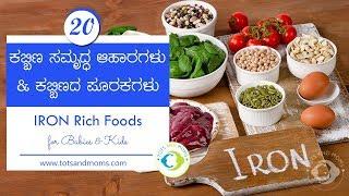20 ಕಬ್ಬಿಣಯುಕ್ತ ಆಹಾರಗಳು & ಪೂರಕಗಳು | Iron Rich Foods for Babies in Kannada