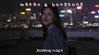 [마카오-홍콩VLOG 2편] 침사추이에서 딤섬, 허유산…