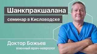 Как проводить очищение и ощелачивание организма | Семинар Кисловодск 7