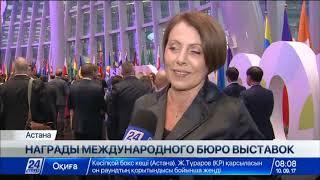 Президенту Казахстана вручили золотую медаль Международного бюро выставок