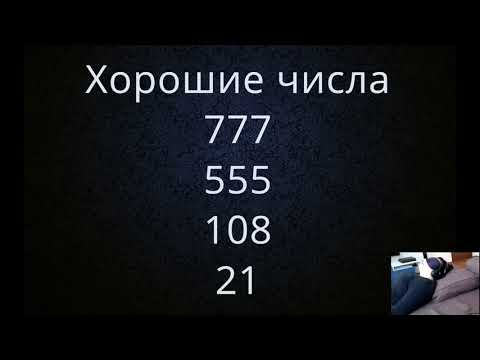 Ченнелинг Числа 777, 555, 108, 21  Влияние на человека