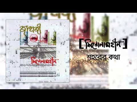 Shironamhin - Shohorer kotha [Official Audio]