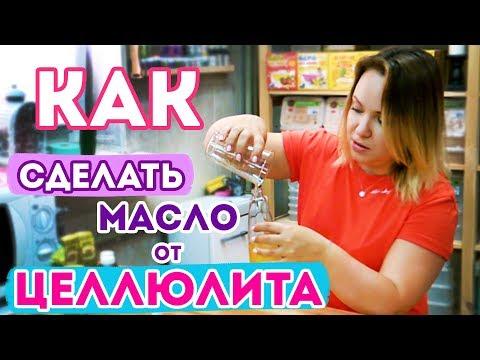 Масло от Целлюлита в домашних условиях DIY | Выдумщики.ру