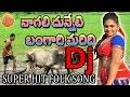 Nagali Dunneti Maridi   Teenmar Dj   Telugu Dj Songs   Folk DJ Songs   New Telangana Dj Songs 