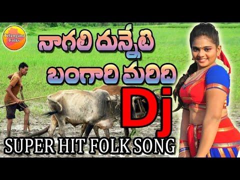 Nagali Dunneti Maridi | Teenmar Dj | Telugu Dj Songs | Folk DJ Songs | New Telangana Dj Songs|