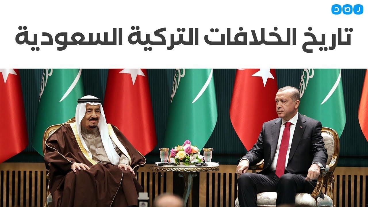شبكة رصد:تاريخ طويل من الحروب والصراعات والمؤامرات بين تركيا والسعودية.. تعرف عليه