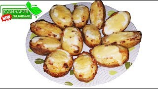 ВКУСНАЯ картошка в духовке С сыром и сметаной Быстрые нямки Мамочкин канал