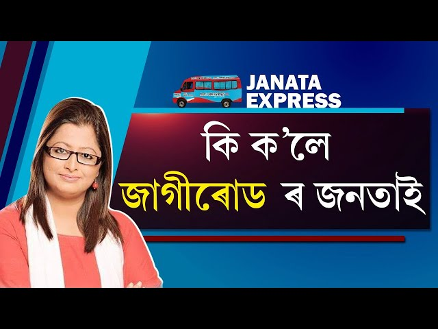 What does the public of Jagiroad say? InsideNE Janata Express with Afrida Hussain