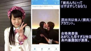3000通の中から選ばれた逸材?だが 彼氏のTwitterアカウントから 合格後数時間でキス、胸揉み画像が流出。