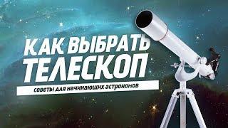 телескоп, как выбрать? (На что обратить внимание, советы)