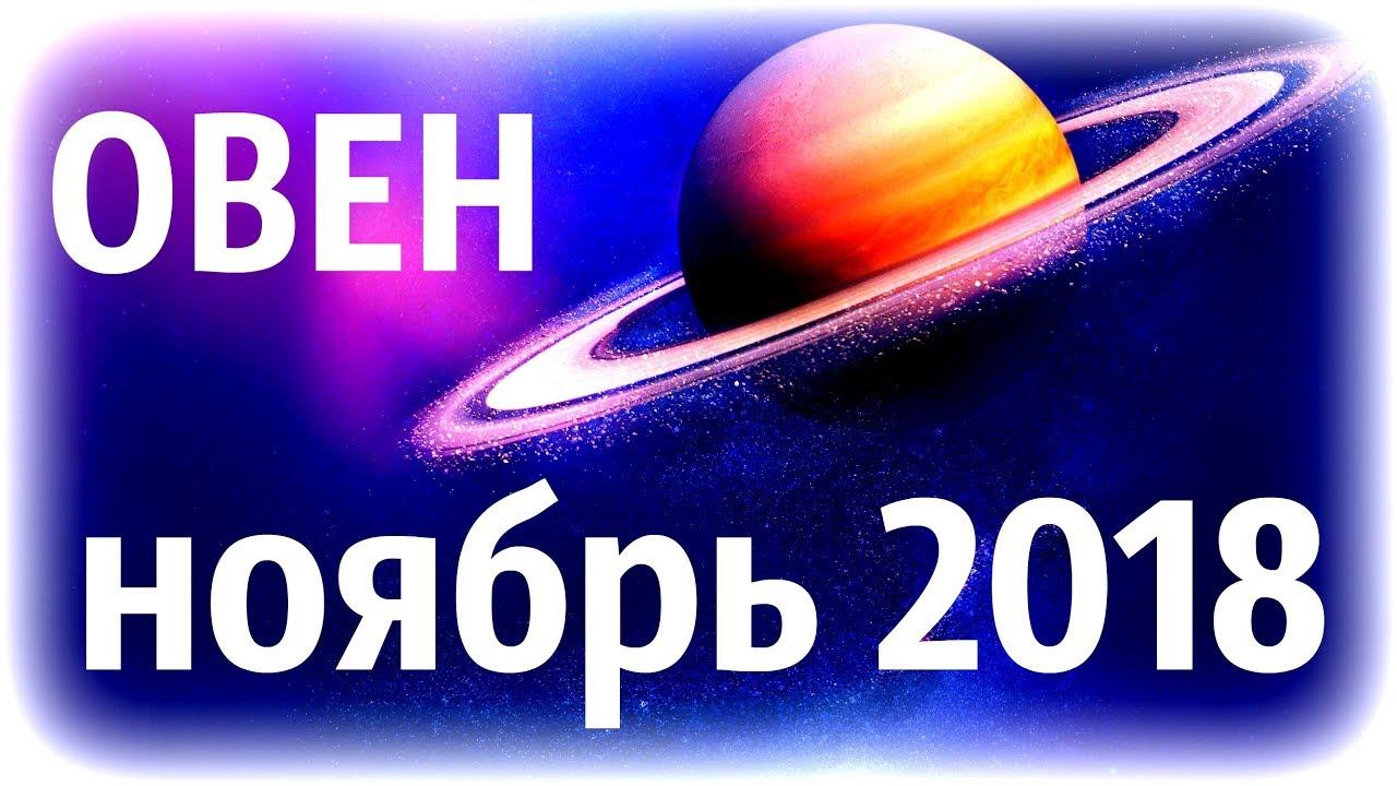 ОВЕН ♈ гороскоп на НОЯБРЬ 2018/Юпитер в 9-ом доме / прогноз от Olga