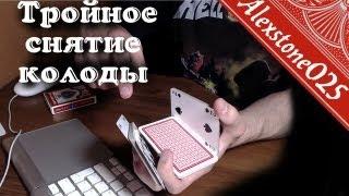 Эффектное тройное снятие колоды - Карточные трюки (Урок)