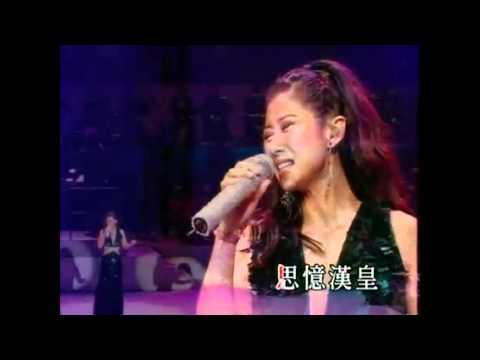 葉蒨文-王昭君