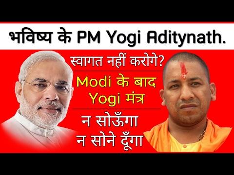 Yogi Ka Jalwa | Aditynath Yogi Ka Nara | Na Soyenge Na Sone Denge | Yogi Adityanath Ke Kafila Kam Pe