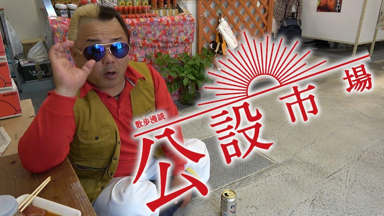 【漫談】公設市場を散策~お恵みの嵐にMGお腹一杯~【散歩】