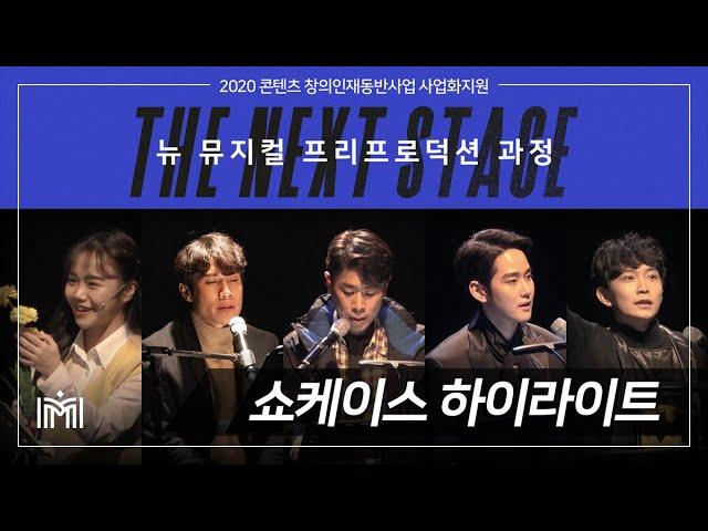 [𝟐𝟎𝟐𝟎 창의인재 사업화지원] 𝐍𝐞𝐰 뮤지컬 프리프로덕션 과정 쇼케이스 _하이라이트