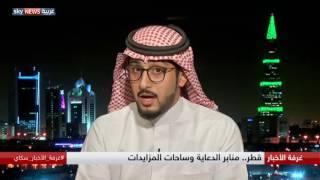 البهيجان: قطر دولة مصدرة للإرهاب