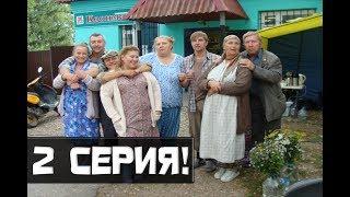 Бабий бунт, или Война в Новоселково | 2 серия