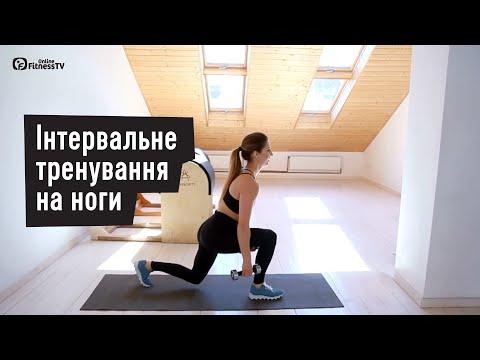 Інтервальне тренування на ноги