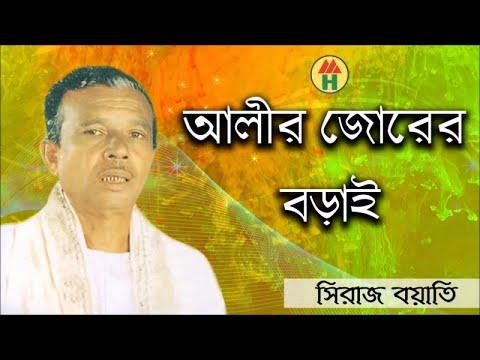 Siraj Boyati - Alir Jorer Borai   আলীর জোরের বড়াই   Bangla Jari Gaan   Music Heaven