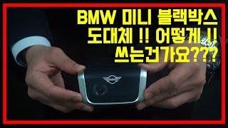 BMW MINI 블랙박스 어떻게 쓰나요??