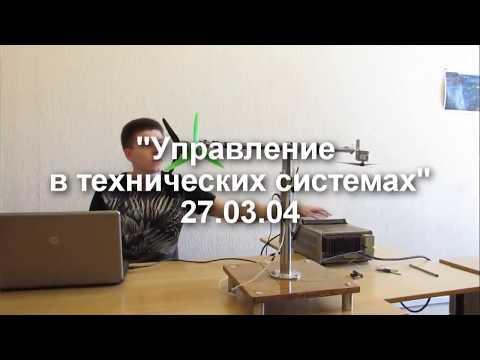 Управление в технических системах_ДонНТУ