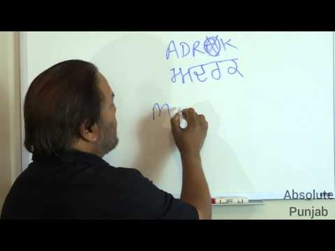 """Read and Write Punjabi 07: Ignoring Vowels and Making """"A"""" Sounds"""