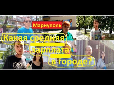 Мариуполь Какая средняя зарплата в городе Соцопрос Иван Проценко