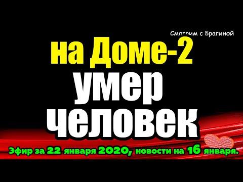 ДОМ 2 НОВОСТИ на 6 дней Раньше Эфира за 22 января  2020