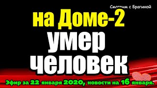 Download ДОМ 2 НОВОСТИ на 6 дней Раньше Эфира за 22 января  2020 Mp3 and Videos