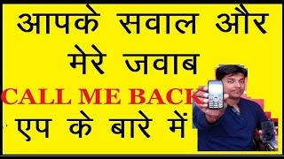How to use any person mobile with just one sms your Question and my Answer | Hindi | Mr.Growth🙂🙂